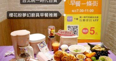 台北時代百貨早餐一條街|櫻花粉夢幻廚具早餐都在時代百貨B2美食街!