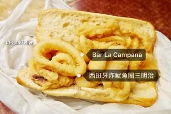 西班牙馬德里美食|超平價小吃炸魷魚圈三明治Bar La Campana!