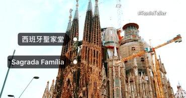 西班牙巴賽隆納聖家堂|門票購票教學、景點介紹 高第驚世巨作Sagrada Família!
