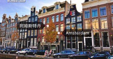 荷蘭|阿姆斯特丹一日散步美景 河畔美景超殺底片!