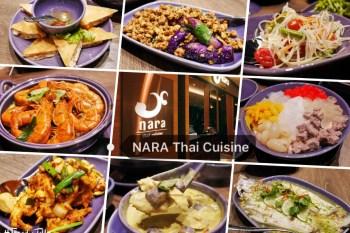 台北時代百貨Nara Thai Cuisine|時尚泰式料理信義區聚餐推薦!
