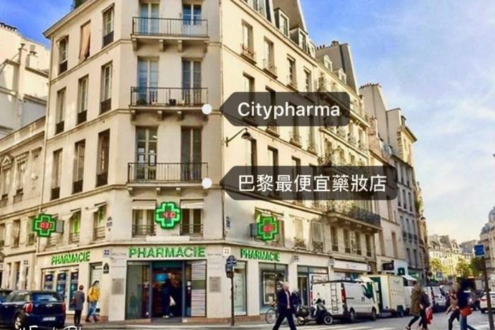 2021法國藥妝必買 最新巴黎藥妝Citypharma 巴黎人愛用品牌大公開!