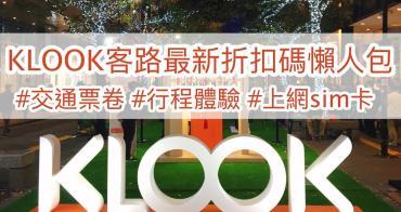2020 9月Klook折扣碼優惠 最新熱門飯店自助餐卷火鍋燒肉吃到飽懶人包!