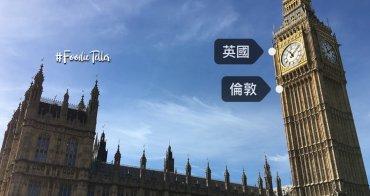 英國倫敦必看景點|一次逛完倫敦眼、大笨鐘、西敏寺、倫敦塔橋、倫敦塔!