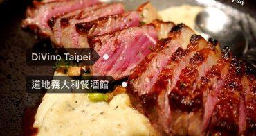 台北牛排餐酒館|Divino Taipei道地義大利餐酒館 老闆是羅馬人 義版米其林紅蝦評鑑!