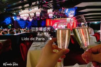 法國巴黎麗都秀|Lido de Paris 香榭麗舍大道華麗夜總會 巴黎三大名秀之一!