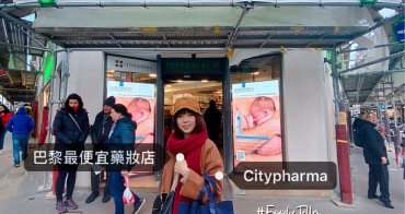 2021法國巴黎藥妝必買清單Citypharma最詳細藥妝價格與台灣價差大公開!