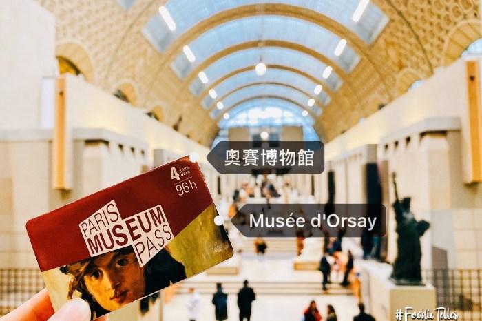 法國巴黎奧賽博物館 必看梵谷典藏作品用巴黎博物館通行証讓你快速通關!