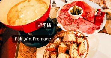 法國巴黎起司火鍋 龐畢度中心餐廳推薦Pain,Vin,Fromage 起司火鍋排隊名店!