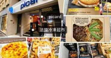 法國冷凍超市Picard|神奇皮卡德專賣冷凍法式料理美味又方便!零廚藝上好菜!