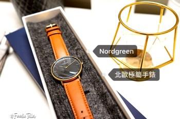 北歐極簡手錶Nordgreen折扣碼 丹麥極簡風手錶品牌諾德格林Native超適合送禮!