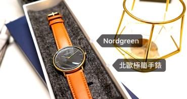 北歐極簡手錶Nordgreen折扣碼|丹麥極簡風手錶品牌諾德格林Native超適合送禮!