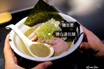 台北內湖雞吉君 雞白湯拉麵排隊名店 但美味度名過其實 要遵守店家的排隊規則!