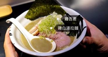 台北內湖雞吉君|雞白湯拉麵排隊名店 但美味度名過其實 要遵守店家的排隊規則!