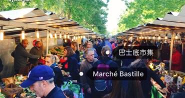 法國巴黎巴士底市集|逛個露天市集享受當個巴黎人的滋味Marché Bastille!