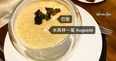 法國巴黎米其林餐廳推薦|平價米其林午餐Auguste三道經典法菜只要一千三台幣有找!