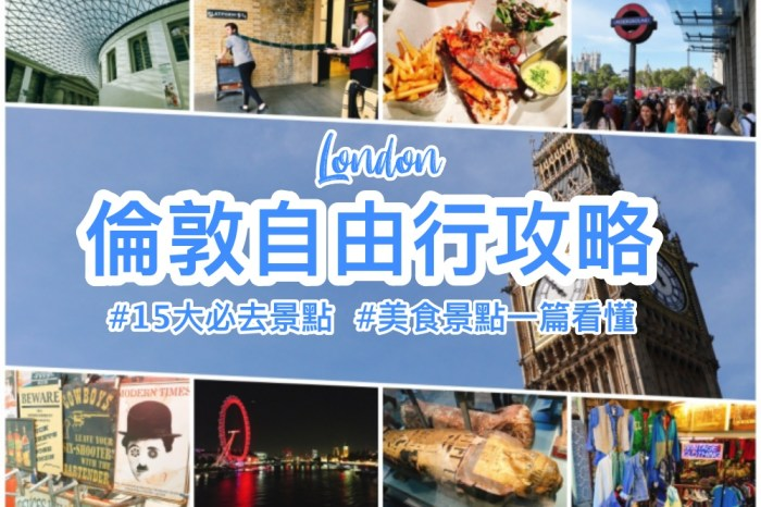 英國倫敦自由行|第一次來倫敦必去的15大熱門景點!含交通、住宿、景點、美食資訊!