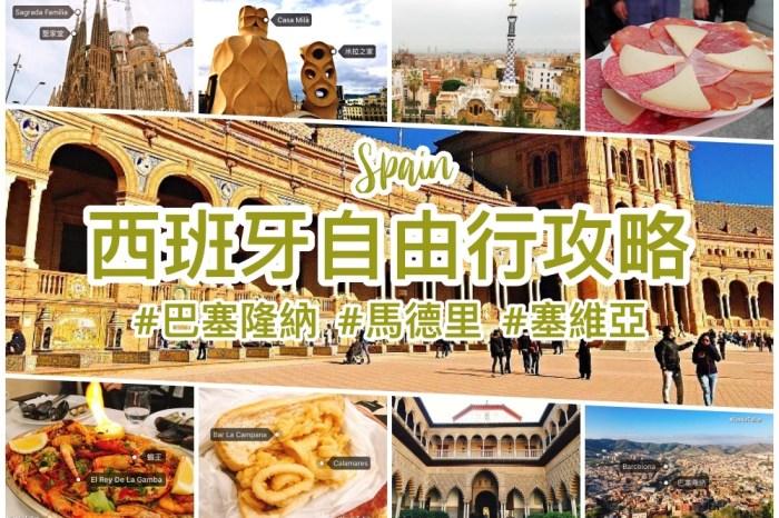 西班牙自由行 西葡2國4城市13天自由行規劃行程、住宿、景點總整理!