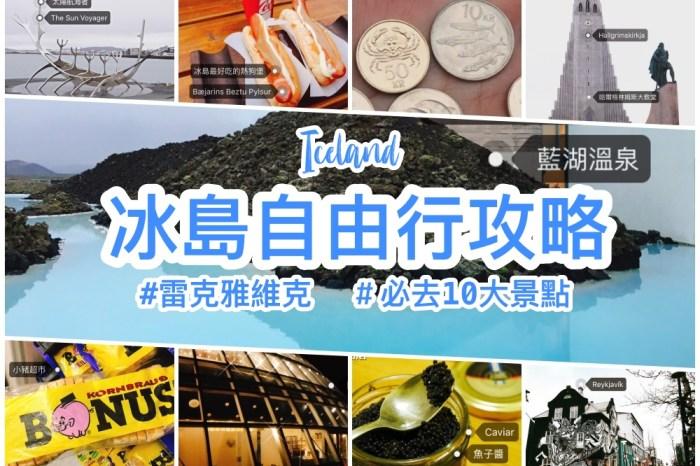 冰島自由行|雷克雅維克必去10大景點懶人包!必逛景點、必吃熱狗堡、必買魚子醬!