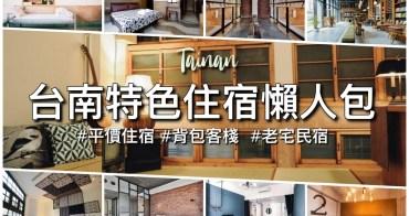 2021台南住宿推薦|平價特色住宿懶人包 背包客棧、老宅民宿一篇掌握!