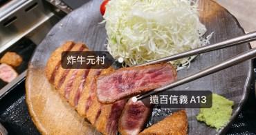 台北遠百信義A13美食|炸牛元村信義店日本炸牛排名店牛排想烤幾分熟自己來!