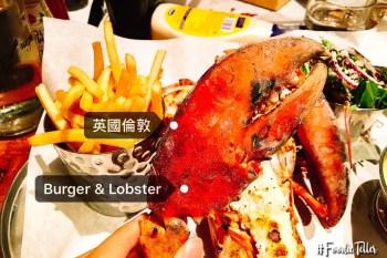 英國倫敦龍蝦餐廳 整隻龍蝦上桌還有龍蝦堡薯條配美乃滋 Burger & Lobster!
