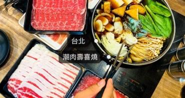 台北潮肉壽喜燒|超高CP值壽喜燒吃到飽有邪惡起司、大阪燒、泰式酸辣多種花樣!