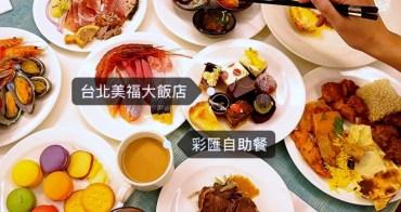 台北大直美福彩匯自助餐Buffet 牛肉控必吃21熟成牛肉麵A5和牛熟成牛排吃到飽!