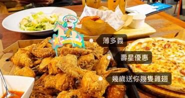 台北壽星優惠餐廳薄多義幾歲送幾隻雞翅 平價披薩義大利麵義式料理Bit to Eat!