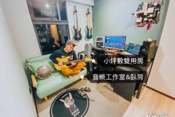 AJ2沙發床推薦|吉他手夢幻音樂工作室兼臥房 小坪數雙用房大變身!