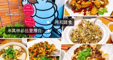 台北米其林必比登推介全台唯一蔬食餐廳祥和蔬食|素食川菜館道道都是功夫菜!