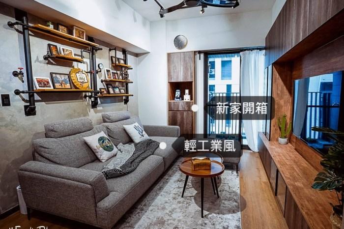 新家開箱|新手裝潢百萬預算工業風宅 新成屋三房兩廳!就像住在airbnb呢!