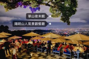 台北景觀餐廳推薦草山夜未眠|超人氣陽明山夜景餐廳菜單電話營業時間!