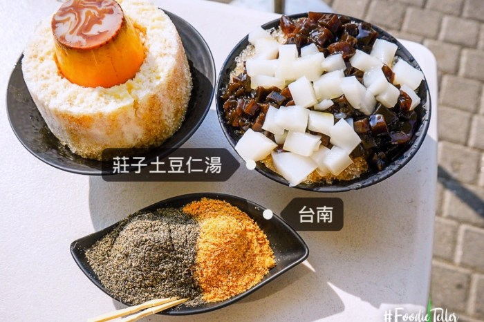 台南莊子土豆仁湯|燒麻糬必點各種剉冰甜湯冬天夏天都有得吃!