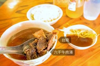 台南六千牛肉湯|凌晨四點排隊拿號碼牌喝第一鍋湯!觀光客最愛牛肉湯!