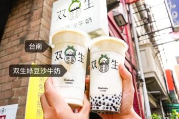 台南双生綠豆沙牛奶 赤崁樓旁超人氣排隊飲料店!記得加珍珠更好喝!