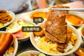 台南永樂燒肉飯 滿滿燒肉飯、味增湯、生菜沙拉高CP值一餐!