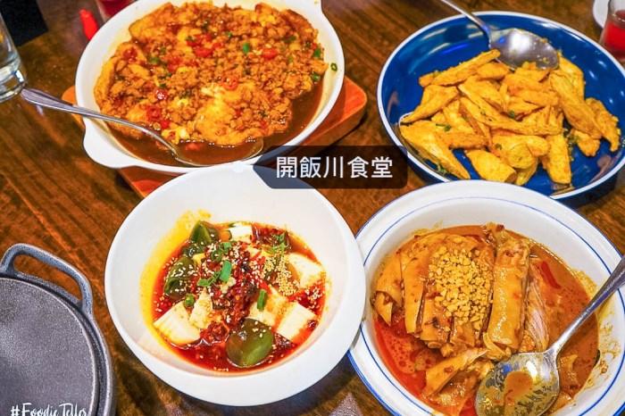 台北開飯川食堂|川菜椒麻味系信義區聚餐餐廳首選!流口水雞、花椒炸蛋必點!