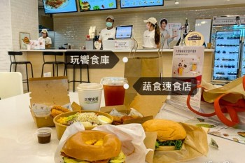 台北玩饗食庫蔬食餐廳 漢堡貝果炸雞塊魚柳都是植物肉!新豬肉、Beyond Meat!