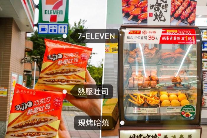 7-11隱藏版美食熱壓吐司、現烤哈燒限定門市開賣!最新商品、販售門市持續更新!