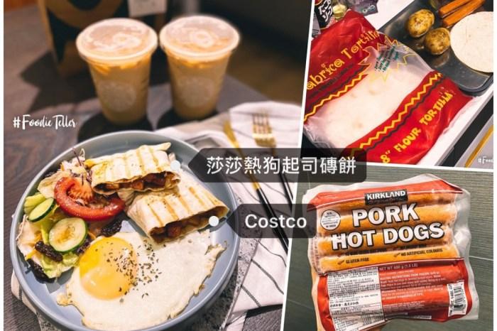 Costco好市多必買墨西哥捲餅皮食譜|莎莎熱狗起司磚餅墨西哥餅皮加科克蘭熱狗!