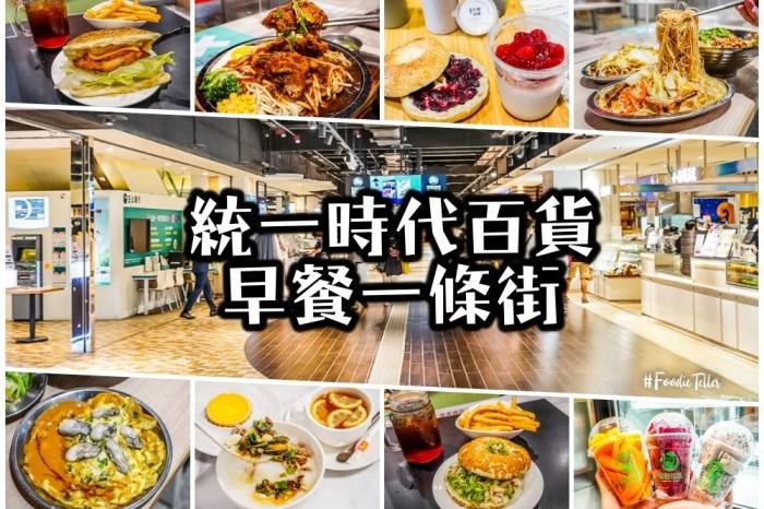 台北信義區市政府站早餐 統一時代百貨B2早餐一條街讓你吃遍各國早餐!