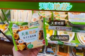 7-11天素地蔬販售店查詢品項介紹|滿足蔬食者一日三餐的超商鮮食新選擇!
