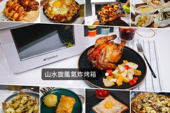 開箱山水旋風氣炸烤箱食譜料理 法式小春雞、摩天輪串燒、義式披薩、韓式炸雞!