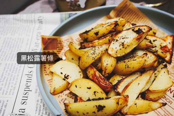 Costco好市多松露醬料理 黑松露薯條高級炸物秒變義式餐廳!