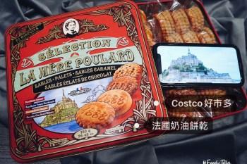 Costco好市多法國奶油餅乾禮盒La Mere Poulard 聖米歇爾山必買伴手禮!