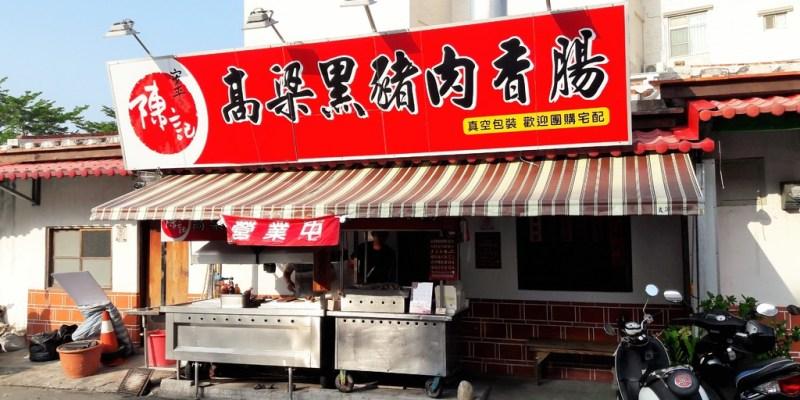 【台南市-安平區】安平陳記高粱黑豬肉香腸   無與倫比的美味