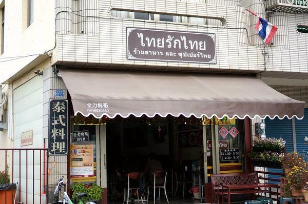 【台南市-新營區】泰邦雜貨店 新營隱藏版美味泰菜