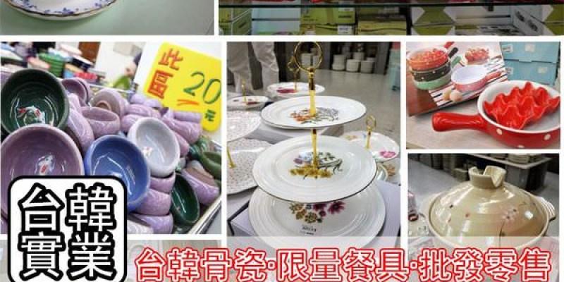 【高雄市-三民區批發】『台韓實業』工廠直營自產自銷NT.20元起的«優雅骨瓷餐具組&溫潤日式陶皿餐具組»~深得編編的心❤▽❤