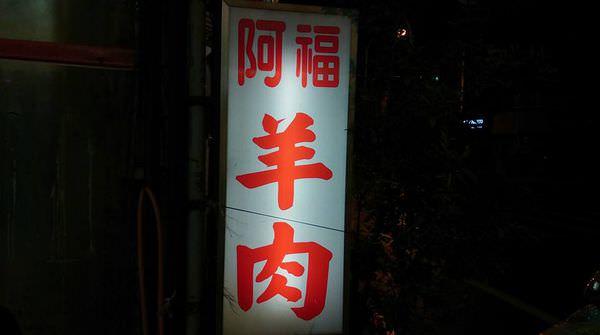 台南南區美食│阿福羊肉湯 爽朗夫妻的結晶